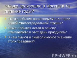 Что же произошло в Москве в те далекие годы? Что за события происходили в истори