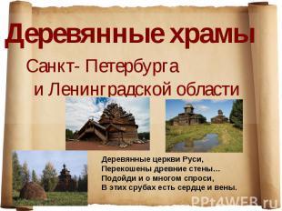 Деревянные храмы Санкт- Петербурга и Ленинградской области Деревянные церкви Рус