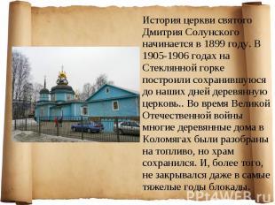 История церкви святого Дмитрия Солунского начинается в 1899 году. В 1905-1906 го