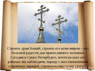 Строить храм Божий, строить его всем миром – нет большей радости для православно