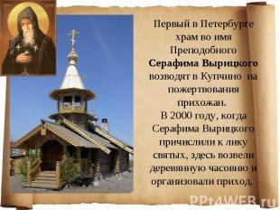 Первый в Петербурге храм во имя Преподобного Серафима Вырицкого возводят в Купчи