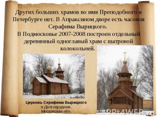 Других больших храмов во имя Преподобного в Петербурге нет. В Апраксином дворе е