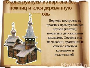 Сконструируем из картона без ножниц и клея деревянную церковь Церковь построена