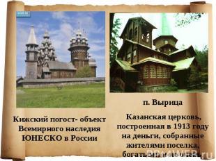 Кижский погост- объект Всемирного наследия ЮНЕСКО в России п. Вырица Казанская ц