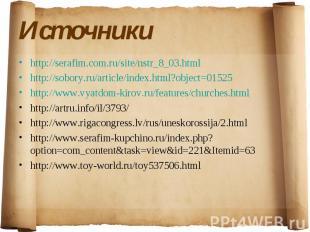 Источники http://serafim.com.ru/site/nstr_8_03.html http://sobory.ru/article/ind