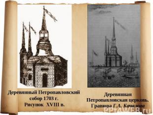 Деревянный Петропавловский собор 1703 г. Рисунок XVIII в. Деревянная Петропавлов