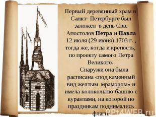 Первый деревянный храм в Санкт- Петербурге был заложен в день Свв. Апостолов Пет