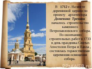 В 1712 г. На месте деревянной церкви по проекту архитектора Доменико Трезини нач