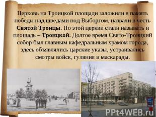 Церковь на Троицкой площади заложили в память победы над шведами под Выборгом, н