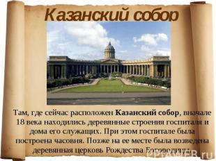 Казанский собор Там, где сейчас расположен Казанский собор, вначале 18 века нахо