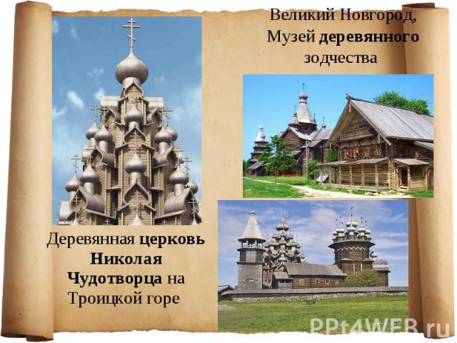 Великий Новгород, Музей деревянного зодчества Деревянная церковь Николая Чудотворца на Троицкой горе