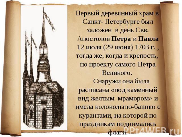 Первый деревянный храм в Санкт- Петербурге был заложен в день Свв. Апостолов Петра и Павла 12 июля (29 июня) 1703 г. , тогда же, когда и крепость, по проекту самого Петра Великого. Снаружи она была расписана «под каменный вид желтым мрамором» и имел…