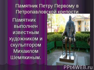 Памятник Петру Первому в Петропавловской крепости Памятник выполнен известным ху