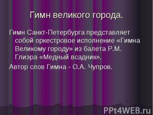 Гимн великого города. Гимн Санкт-Петербурга представляет собой оркестровое испол