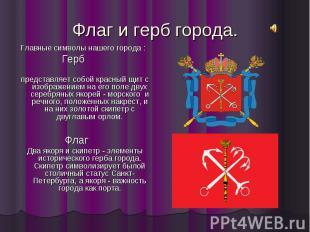 Флаг и герб города. Главные символы нашего города : Герб представляет собой крас