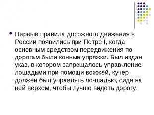 Первые правила дорожного движения в России появились при Петре I, когда основным