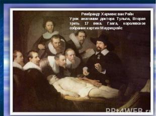 Рембрандт Харменс ван Рейн Урок анатомии доктора Тульпа, Вторая треть 17 века. Г