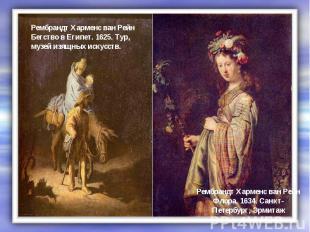 Рембрандт Харменс ван Рейн Бегство в Египет. 1625. Тур, музей изящных искусств.