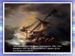 Единственный морской пейзаж Рембрандта (ок. 16