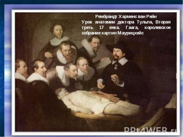 Рембрандт Харменс ван Рейн Урок анатомии доктора Тульпа, Вторая треть 17 века. Гаага, королевское собрание картин Маурицхейс