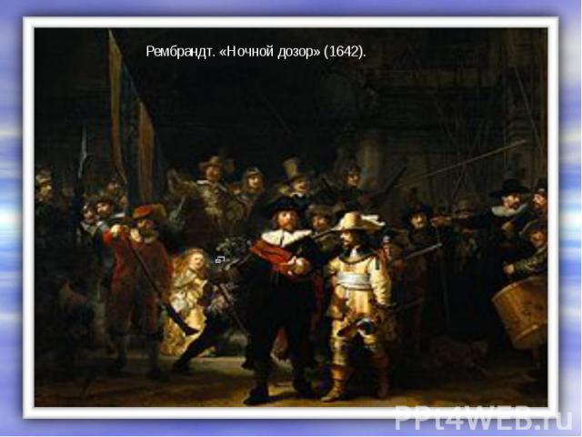 Рембрандт. «Ночной дозор» (1642).