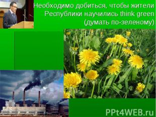 Необходимо добиться, чтобы жители Республики научились think green (думать по-зе