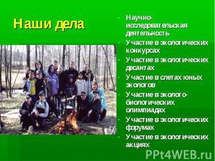 Наши делаНаучно- исследовательская деятельность Участие в экологических конкурса