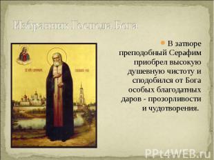 Избранник Господа Бога В затворе преподобный Серафим приобрел высокую душевную ч