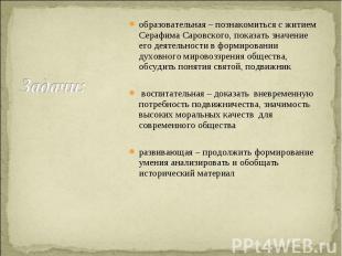 Задачи: образовательная – познакомиться с житием Серафима Саровского, показать з