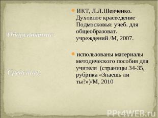 Оборудование: Средства: ИКТ, Л.Л.Шевченко. Духовное краеведение Подмосковья: уче