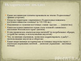 Исторический диктант. Какие неславянские племена проживали на землях Подмосковья