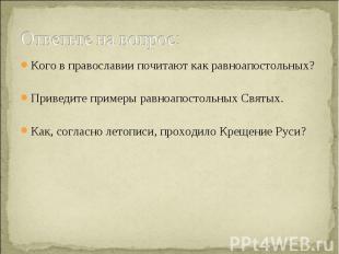 Ответьте на вопрос: Кого в православии почитают как равноапостольных? Приведите