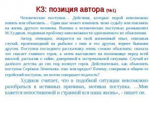 К3: позиция автора (№1) Человеческие поступки… Действия, которые порой невозможн