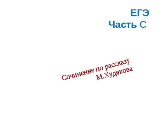 Сочинение по рассказу М.Худякова