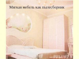 Мягкая мебель как пылесборник