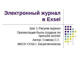 Электронный журнал в Exsel Шаг 1 Рисуем журнал Презентация была создана по прось