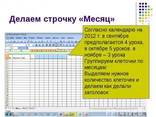 Делаем строчку «Месяц»Согласно календарю на 2012 г. в сентябре предполагается 4