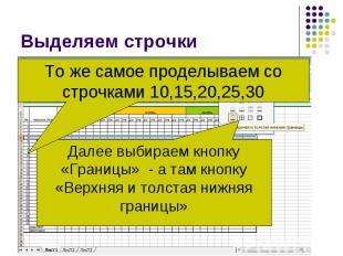 Выделяем строчки То же самое проделываем со строчками 10,15,20,25,30 Далее выбир