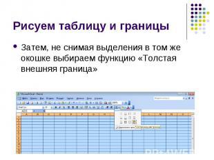 Рисуем таблицу и границыЗатем, не снимая выделения в том же окошке выбираем функ