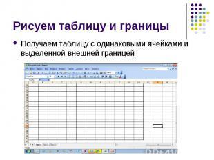 Рисуем таблицу и границыПолучаем таблицу с одинаковыми ячейками и выделенной вне