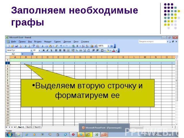 Заполняем необходимые графыВыделяем вторую строчку и форматируем ее