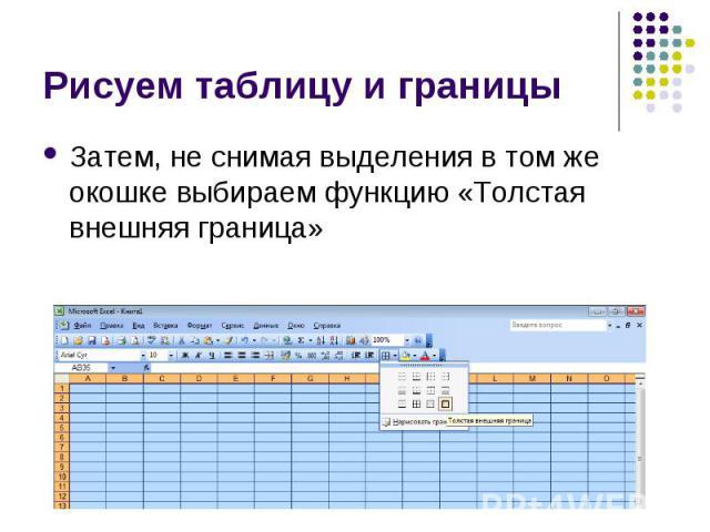 Рисуем таблицу и границыЗатем, не снимая выделения в том же окошке выбираем функцию «Толстая внешняя граница»