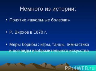 Немного из истории: Понятие «школьные болезни» Р. Вирхов в 1870 г. Меры борьбы :