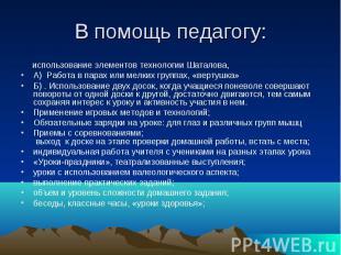 В помощь педагогу: использование элементов технологии Шаталова, А) Работа в пара