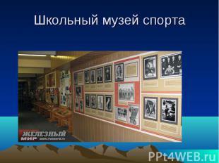 Школьный музей спорта