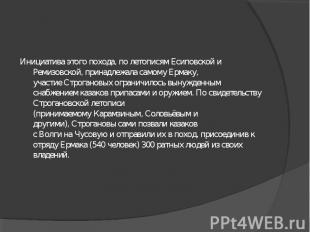 Инициатива этого похода, по летописям Есиповской и Ремизовской, принадлежала сам