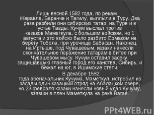 Лишь весной1582 года, по рекам Жеравле,БаранчеиТагилу, выплыли вТуру. Два р