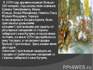 В1579 годудружина казаков (больше 540 человек), под начальством атаманов Ермак