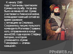 К началу1580 годаСтрогановыпригласили Ермака на службу, тогда ему было не мен