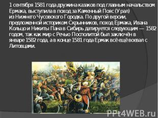 1 сентября1581 годадружинаказаков под главным начальством Ермака, выступила в